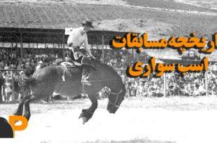 تاریخچه مسابقات اسب سواری