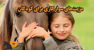 مزیتهای سوارکاری برای کودکان